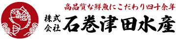 High Quality Fresh Fish 株式会社石巻津田水産 ISHINOMAKI TSUDA FISH Co.,Ltd.