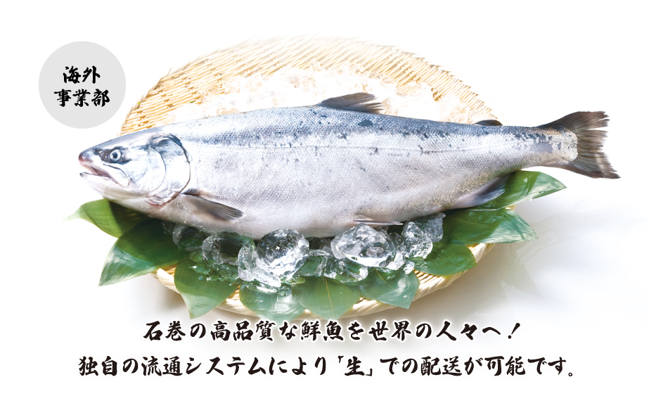 "INTERNATIONAL OPERATION It is a quality fresh fish of Ishinomaki to people in the world! ""Raw"" delivery is possible by an original distribution system."
