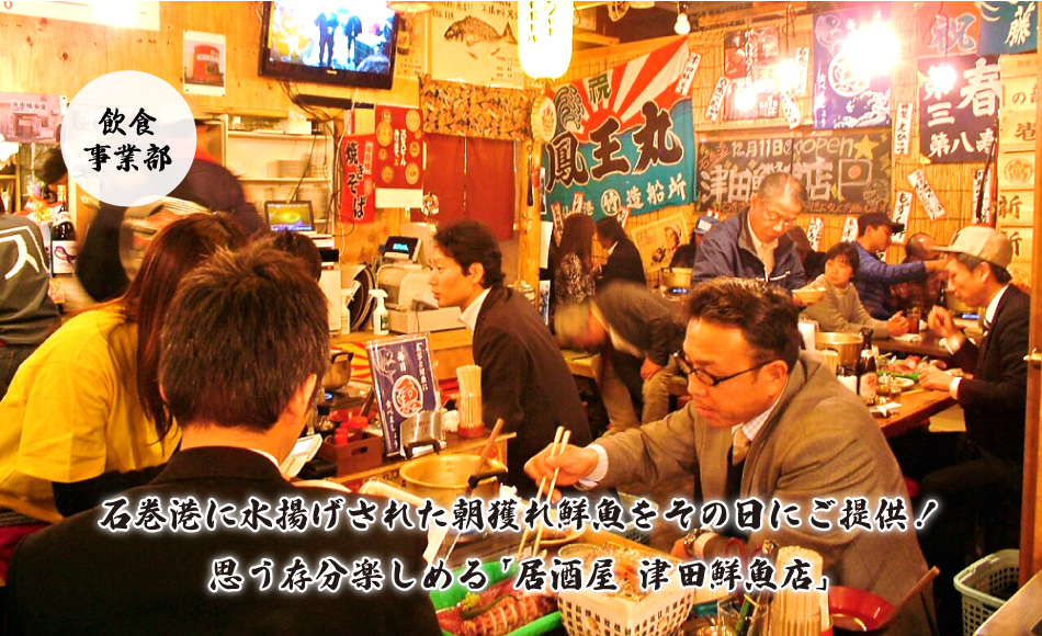 "FOOD AND DRINK It is caught in the morning landed by the Ishinomaki harbor, and is offer to the day about a fresh fish! The ""tavern Tsuda fresh fish store"" which can be enjoyed to the full"